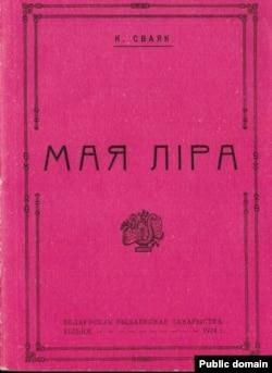 Казімір Сваяк. Мая ліра. 1924 год