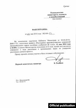 Ўзбекистон Иқтисодиёт вазирлигининг Тошкентдаги йиғилишда иштирок этиш тўғрисидаги факсограммаси.