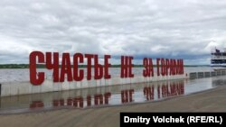 Объект Бориса Матросова стал символом Перми