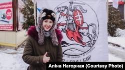 Аліна Нагорная, арганізатарка канцэрту