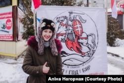 Аліна Нагорная