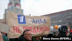"""Один из """"самоиронических"""" лозунгов оппозиции. Митинг на проспекте Сахарова в Москве. 24 декабря 2011 г."""