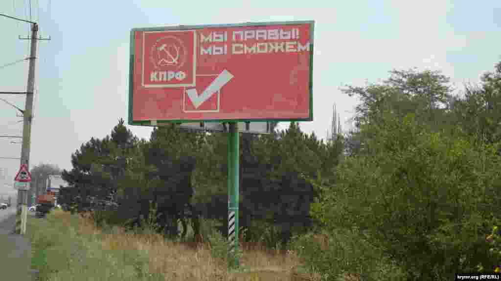 Найстаріша російська партія запевняє, що «вони» ще можуть