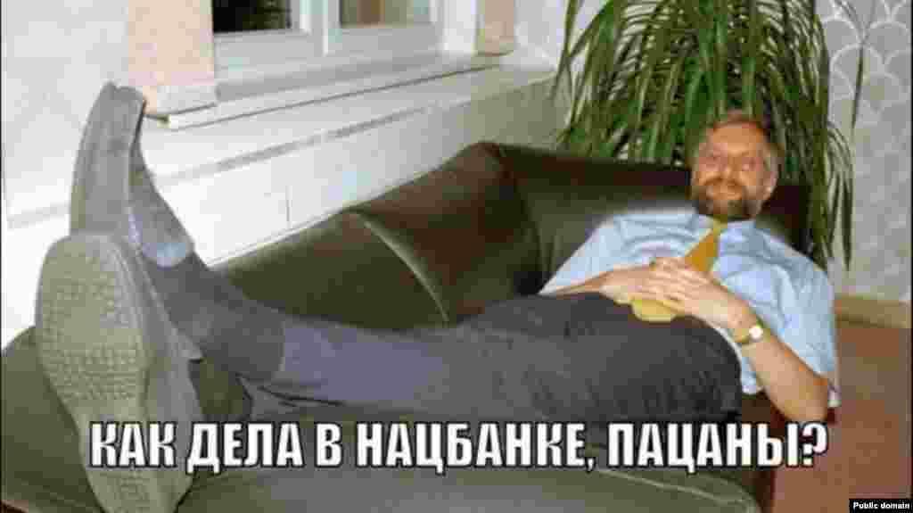 Героем коллажа стал бывший председатель Национального банка Григорий Марченко.
