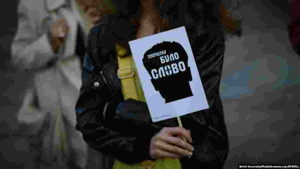 Акція вшанування пам'яті Георгія Гонгадзе та всіх його колег, які загинули через виконання свого службового обов'язку, почалась з коротенького брифінгу біля Національної спілки журналістів України