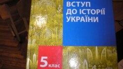Якими підручниками історії можуть користуватись українські вчителі?