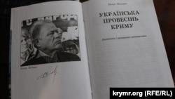Разворот книги «Українська провесінь Криму» с фотопортретом автора