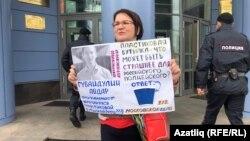 Политик и общественный деятель Юлия Галямина вышла в одиночный пикет в поддержку Айдара Губайдуллина