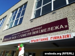 Гімназія №36 імя Івана Мележа