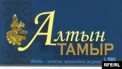 """""""Алтын тамыр"""" әдеби-мәдени қоғамдық журналының бірінші номері, желтоқсан,2008 жыл."""