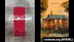 Кнігі «Шчасьлівым сканаць» (Андрэй Пяткевіч) і «Дайсьці да Каложы» (Данута Бічэль)