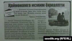 "Uzbekistan - Article from ""Oila davrasida"" newspaper"