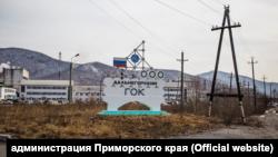 Дальнегорский горно-обогатительный комбинат в Приморье