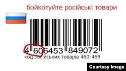 Ілюстраційний заклик громадських активістів бойкотувати російські товари