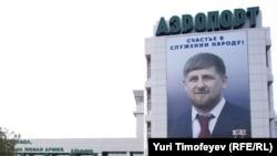 Portreti i Kadirovit në Aeroportin e Groznit.
