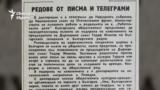 Rabotnichesko Delo Newspaper, 7.06.1989