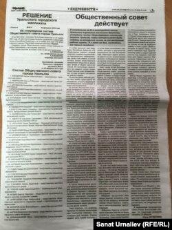 Қалалық «Пульс города» газетінің қоғамдық кеңестер іске кіріскені жөніндегі мақаласы. Орал, 29 наурыз 2016 жыл.