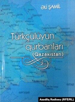 """Əli Şamilin """"Türkçülüyün qurbanları (Qazaxıstan)"""" kitabı"""