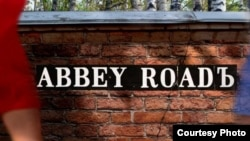 Фрагмент конверта альбома Abbey Roadъ