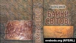 Вокладка кнігі Васіля Быкава па-украінску