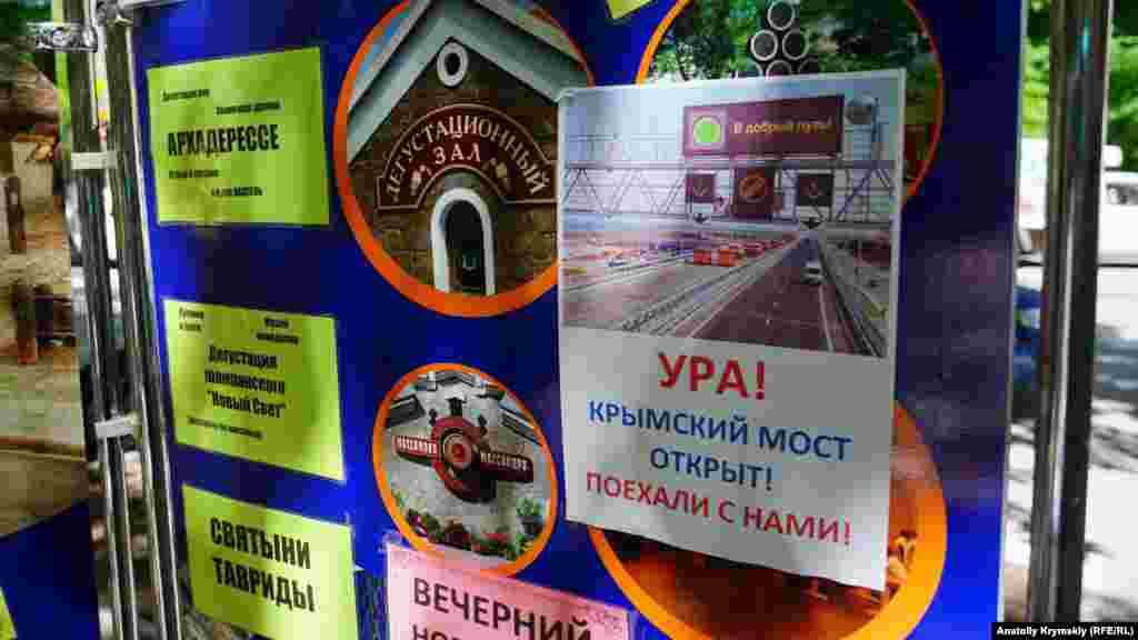 Схоже, поїздки на Керченський міст стануть «окрасою» екскурсійної програми 2018 року