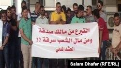 ناشطون يحتجون ضد قرار لمجلس المحافظة