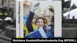 Один з плакатів на фотовиставці про жінок Майдану у Києві, травень 2014 року