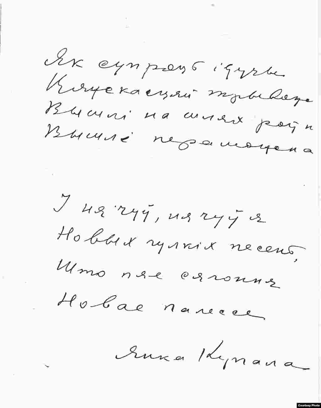 Янка Купала. Над ракой Арэсай. Аўтограф паэмы. 1933 г. З фондаў БДАМЛМ