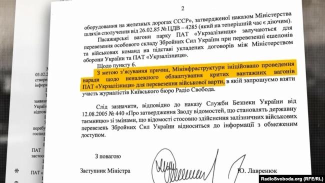 Відповідь Міністерства інфраструктури на запит «Донбас.Реалії»