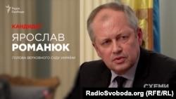 Чинний голова Верховного суду Ярослав Романюк, кандидат до нового Верховного суду