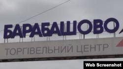 «Барабашово» вважається одним з найбільших ринків України