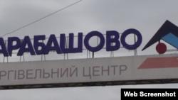 27 лютого в Харкові біля ринку «Барабашово»сталися сутичкиневідомих осіб з правоохоронцями