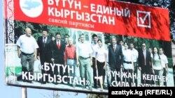 """Адахан Мадумаров башында турган """"Бүтүн Кыргызстан"""" партиясы 2010-жылы парламенттик шайлоого катышкан."""