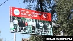 """""""Бүтүн Кыргызстандын"""" шайлоо алдындагы жарнагы, Бишкек."""