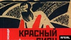Александр Мейлахс «Красный Сион», «Лимбус Пресс», С.-Пт., 2007 год