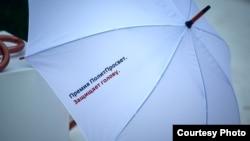 """Зонт с логотипом """"ПолитПросвета"""""""