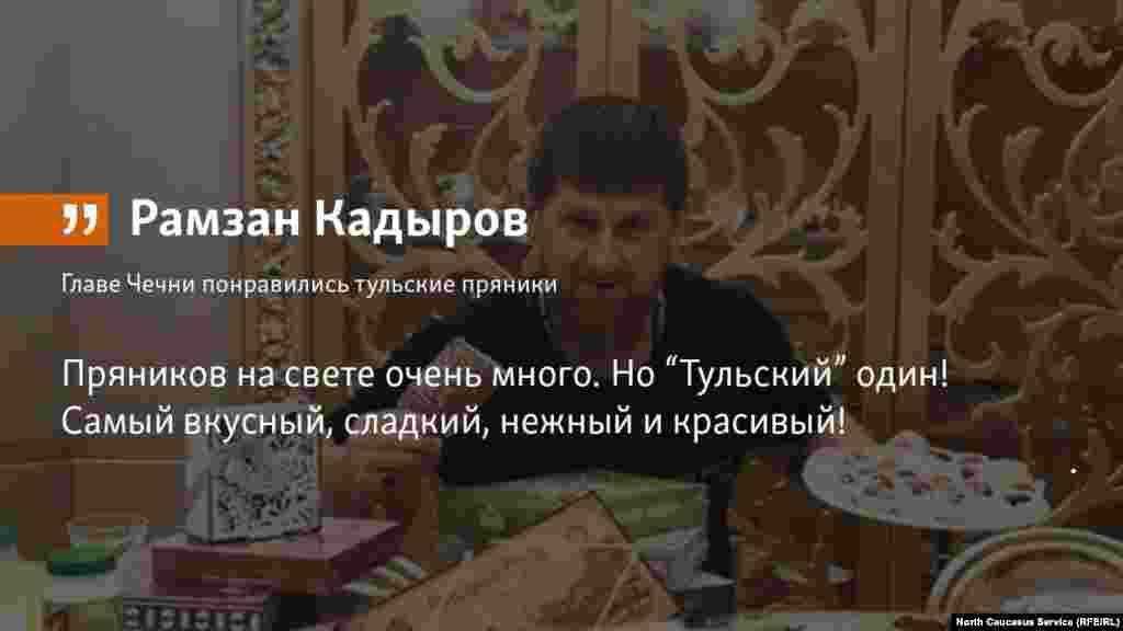 23.07.2018 //Глава Чечни Рамзан Кадыров восторженно отозвался о тульских пряниках.
