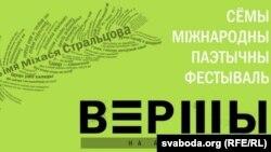 """Афіша фэстывалю """"Вершы на асфальце"""""""