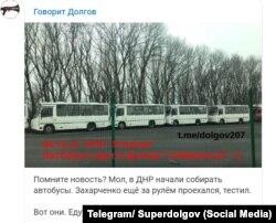 Автобуси, які нібито «виробляли» на підконтрольній угрупованню «ДНР» території, стоять на КПП «Успенка», куди їх привезли з Росії