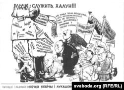 Карыкатура 1993-94 гг.
