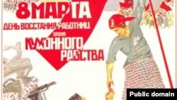 A 1932 Soviet poster marking Women's Day