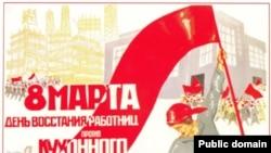 Советский плакат посвященный 8 марта, 1932 год