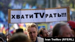 «Марш миру» в Москві Вересень 2014 року