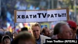 Марш мира в Москве. Сентябрь 2014 года