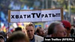"""""""Марш мира"""" в Москве. Сентябрь 2014 года"""