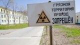 Предупреждающий знак в Озерске