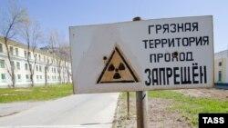 Знак на въезде в Озерск, Челябинская область