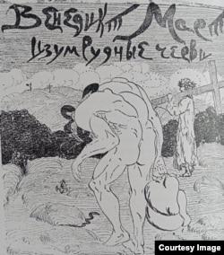 """Обложка сборника Венедикта Марта """"Изумрудные черви"""" (Владивосток, 1919)"""