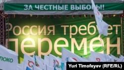 """Плакат на одной из встреч активистов партии """"Яблоко"""" с избирателями, Москва, 17 декабря 2011 года."""