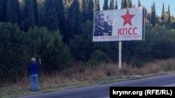 Рэкляма КПСС у Крыме